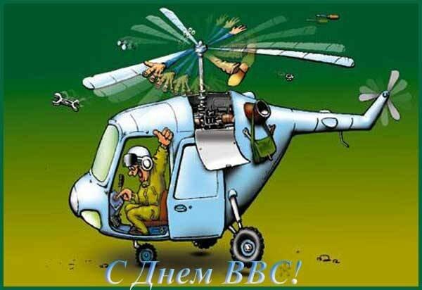 открытки с днем авиации вертолет всем перечисленным характеристикам