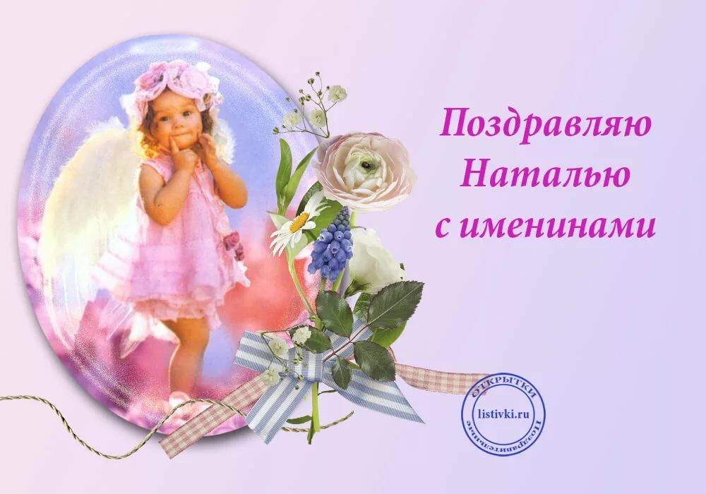 Наталья именины поздравления картинки, открытка открытки