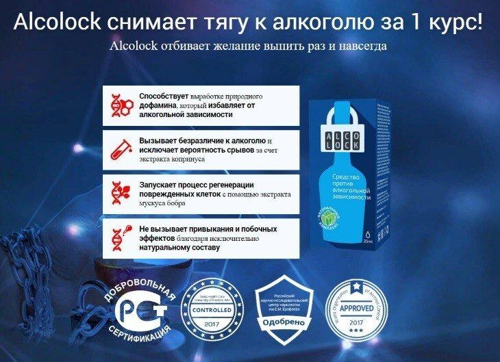 Alcolock от алкогольной зависимости в Красноярске