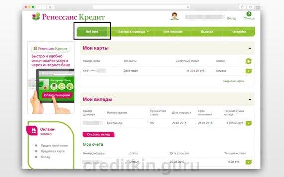 max кредит личный кабинет займ