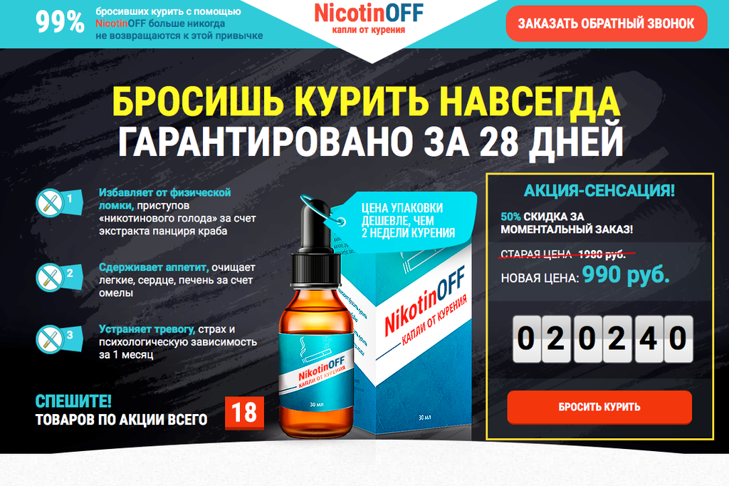 NikotinOFF - капли от курения в Караганде