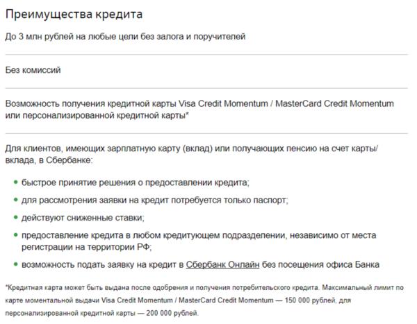 Кредитная карта без посещения банка онлайн заявка