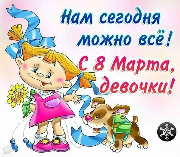 Цвет, поздравление для девочек на 8 марта картинки