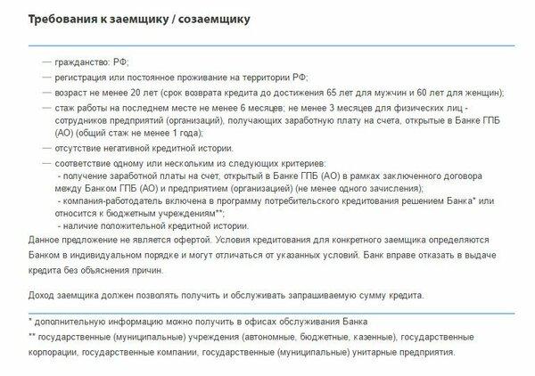 газпромбанк официальный сайт кредиты потребительские калькулятор отп банк снятие наличных с кредитной карты какой процент