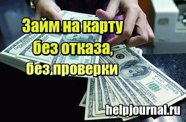 Кредити без перевірки