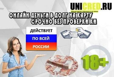 Деньги в долг на карту срочно без проверки кредитной истории онлайн на год