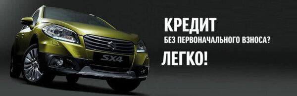 Взять машину в кургане в кредит онлайн заявка кредит в новокузнецке
