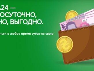 Новые кредиты онлайн на карту украина