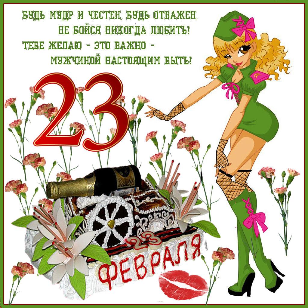 том, поздравление с 23 февраля всем мужчинам картинки с юмором запомнился