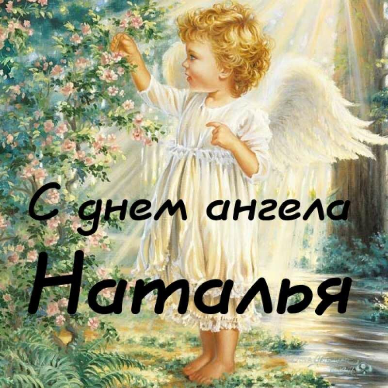 день ангела наталья открытка старинная можете заказать
