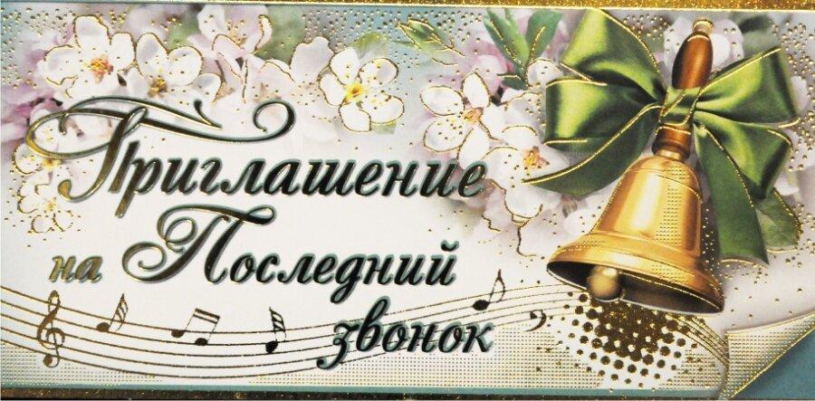 Пригласительные открытки для учителей на последний звонок, советские