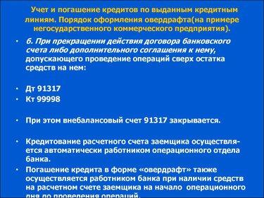 учет кредитов в 1с 8.3