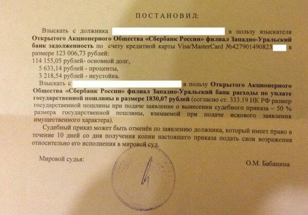 Почта банк оформить кредитную карту онлайн заявка пенсионерам