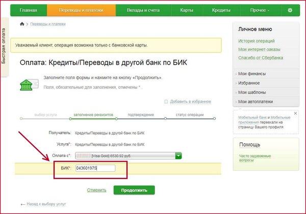 Оплатить кредит онлайн в русском стандарте кредит анкета онлайн в русском стандарте