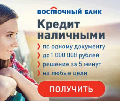 Сбербанк кредит наличными без поручителей без справок и поручителей владивосток