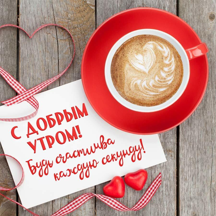 открытки поздравления любимой с добрым утром