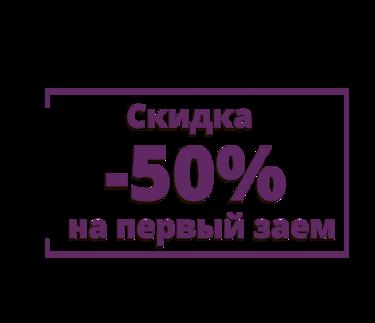 Кредит на 50 000 рублей без справок и поручителей без отказа на карту