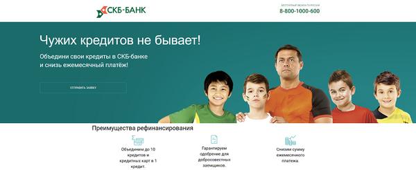 скб банк онлайн вкладыроссельхозбанк оформить заявку на кредит наличными онлайн