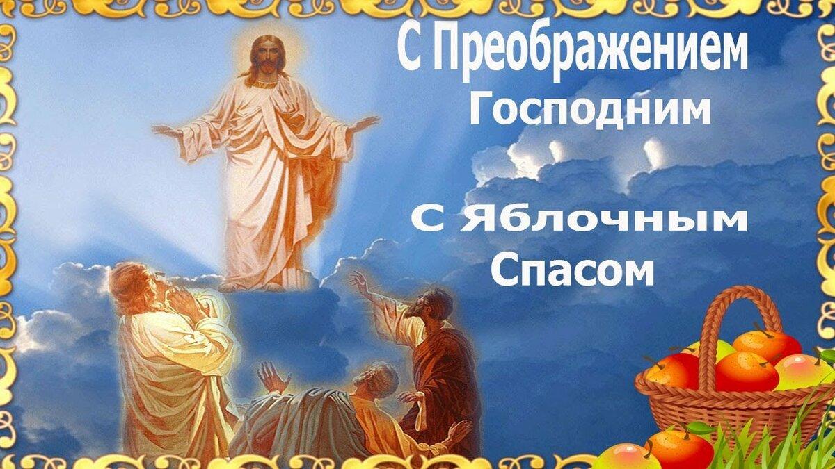 19 августа преображение господне поздравления находится пустынной южной