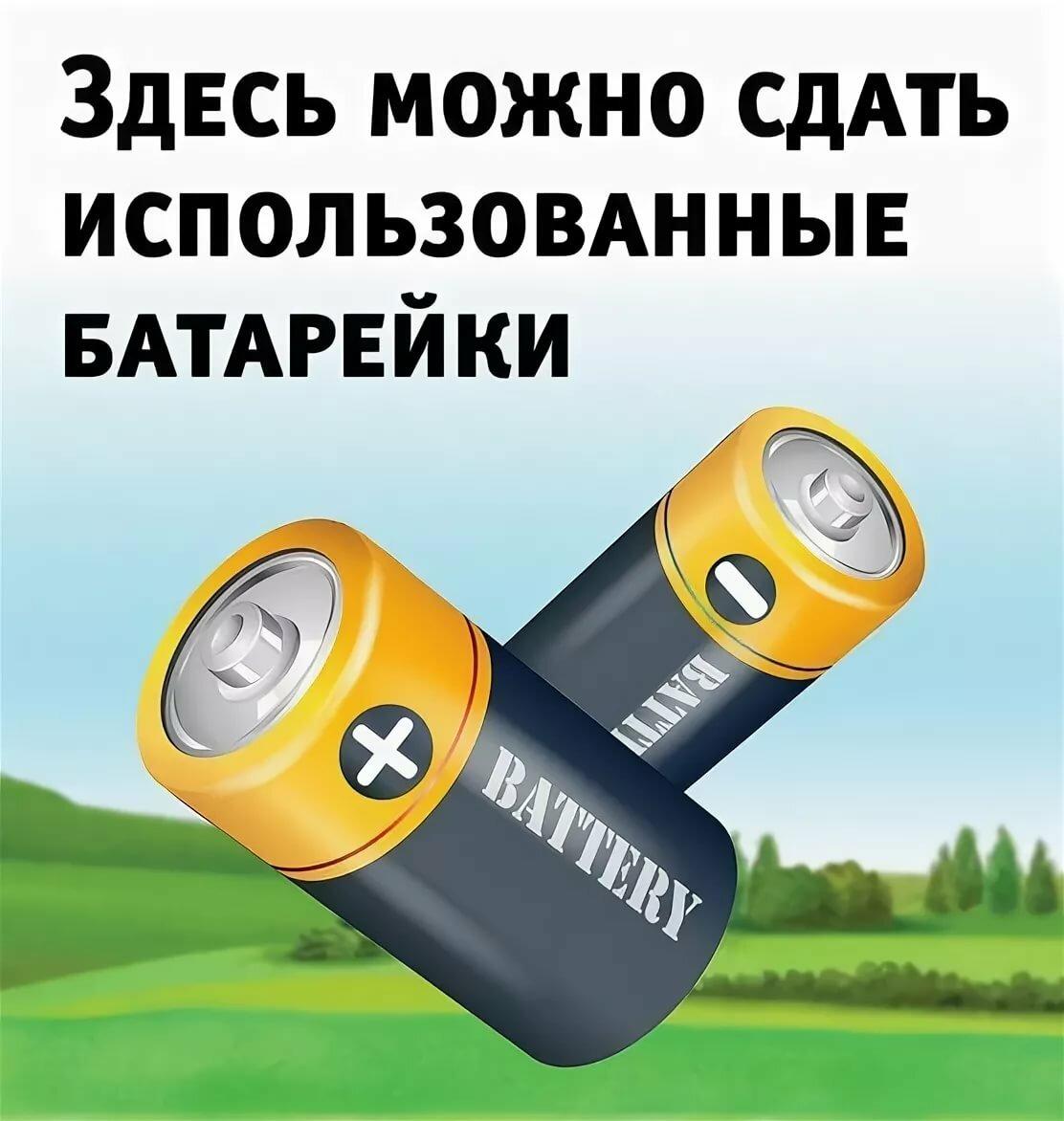 Картинка батарейки сбор