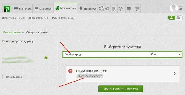 отп банк оплата онлайн по номеру договора займы на год с 18 лет