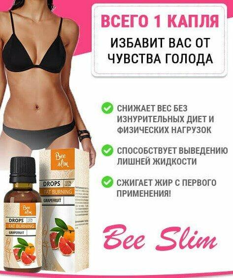 Жиросжигающие капли Bee Slim в Новосибирске