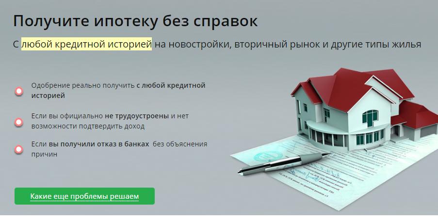 ипотека с отрицательной кредитной историей