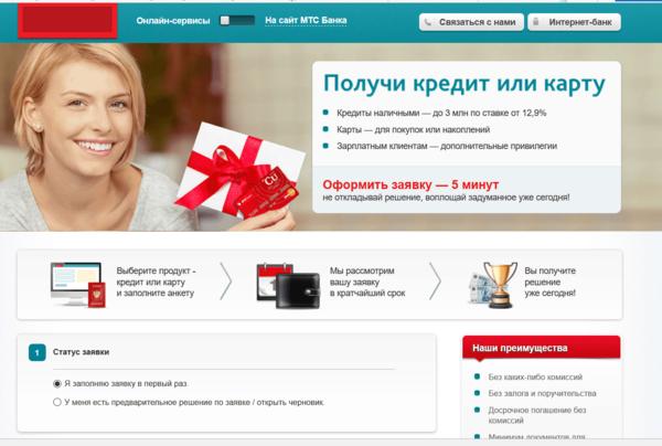 как оформить кредитную карту мтс банка онлайн заявка на кредит наличными онлайн-трейд интернет-магазин москва каталог товаров зоо