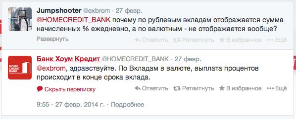 хоум кредит номер телефона бесплатнокредит на квартиру в банке хоум кредит