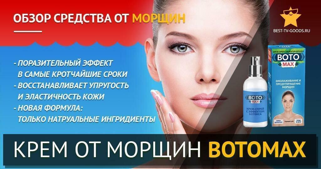 BOTO MAX - крем-спрей с эффектом ботокса в Ангарске
