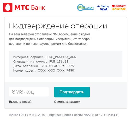 Услуга будет доступна в рамках сотрудничества ПАО МТС-Банк с.
