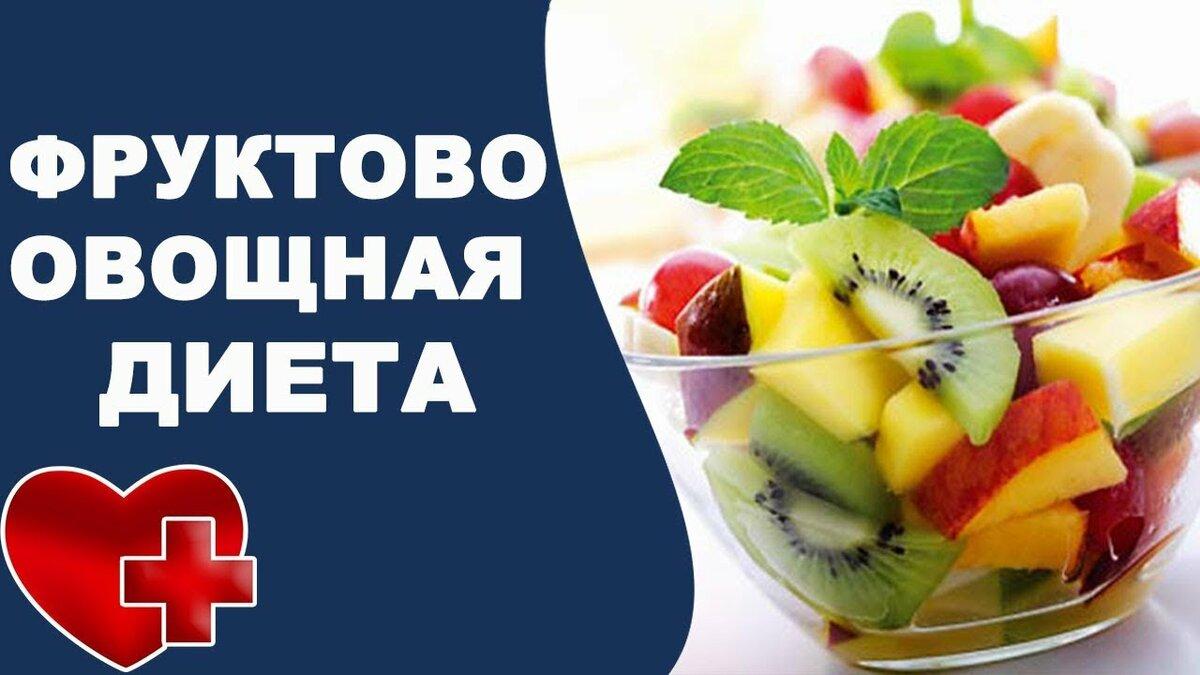 Подробное Меню Фруктовой Диеты.