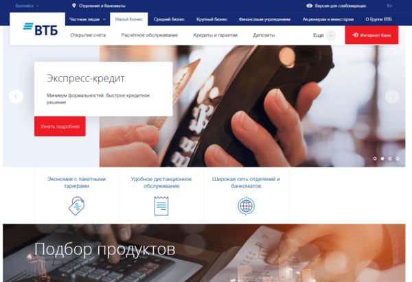 Втб 24 онлайн погашение кредита