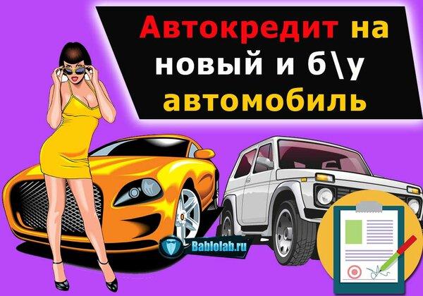 Взять авто в кредит без первого взноса в краснодаре