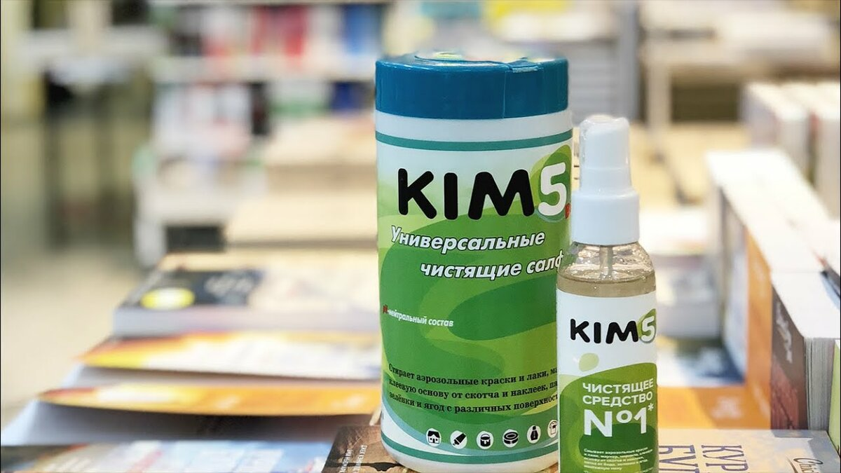 КИМ 5 универсальное чистящее в Новочебоксарске