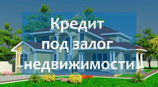 Кредит на недвижимость бпс сбербанк