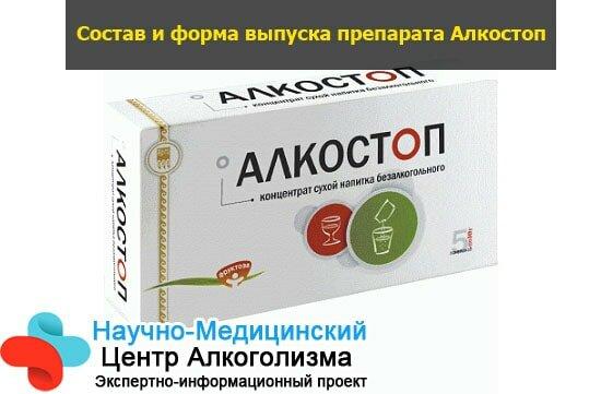 AlkoSTOP от алкоголизма в Пятигорске