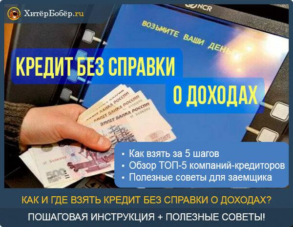 Кредит без справок и поручителей в банках Уфы на выгодных условиях.
