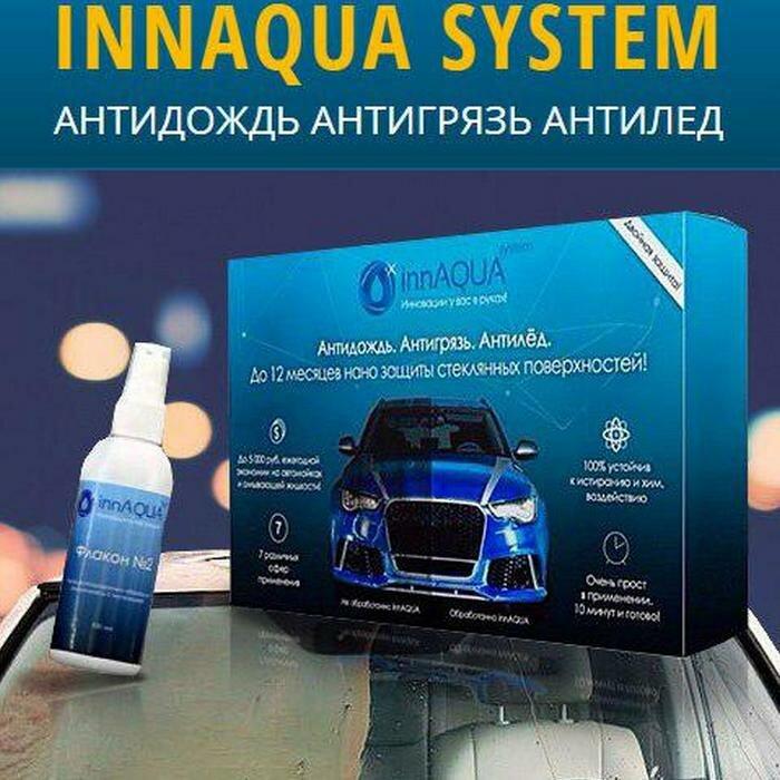 InnAqua System - антигрязь, антидождь, антиналедь в Актау