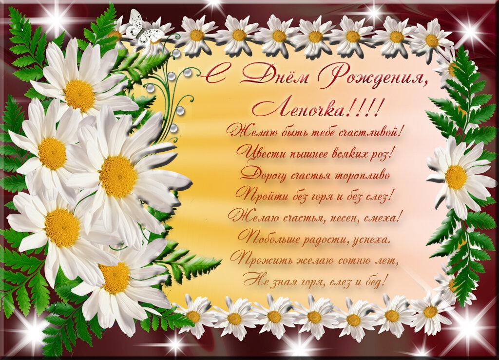 С днем рождения поздравления елена стихи красивые картинки