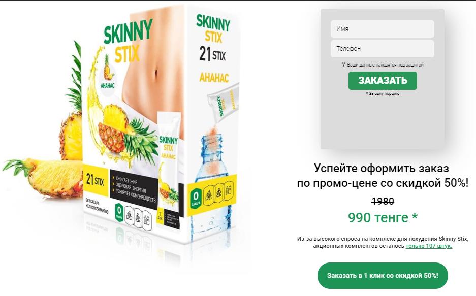 Skinny Stix для похудения в Уральске