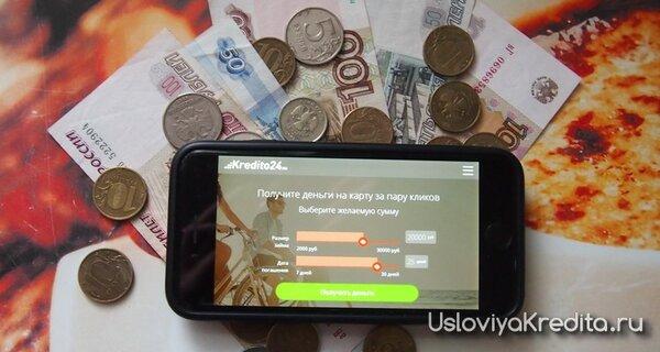 где взять займ совсем пропащий игра в дурака онлайн на реальные деньги с выводом денег на карту сбербанка