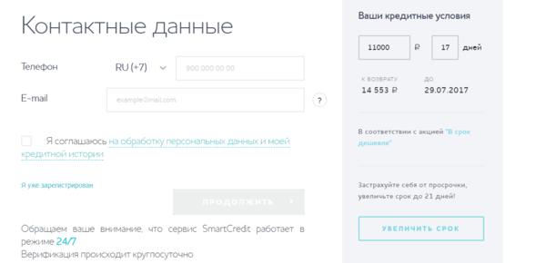 ооо мфк займ онлайн официальный самара деньги в долг через мобильную рассрочку