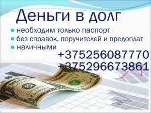 Кредит наличными в калининграде по паспорту