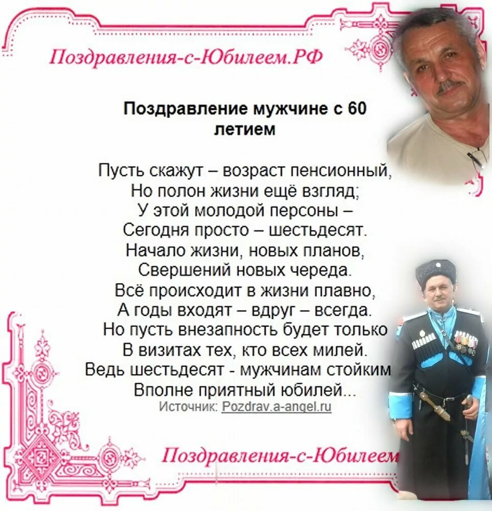 Смешные поздравления мужчине к юбилею