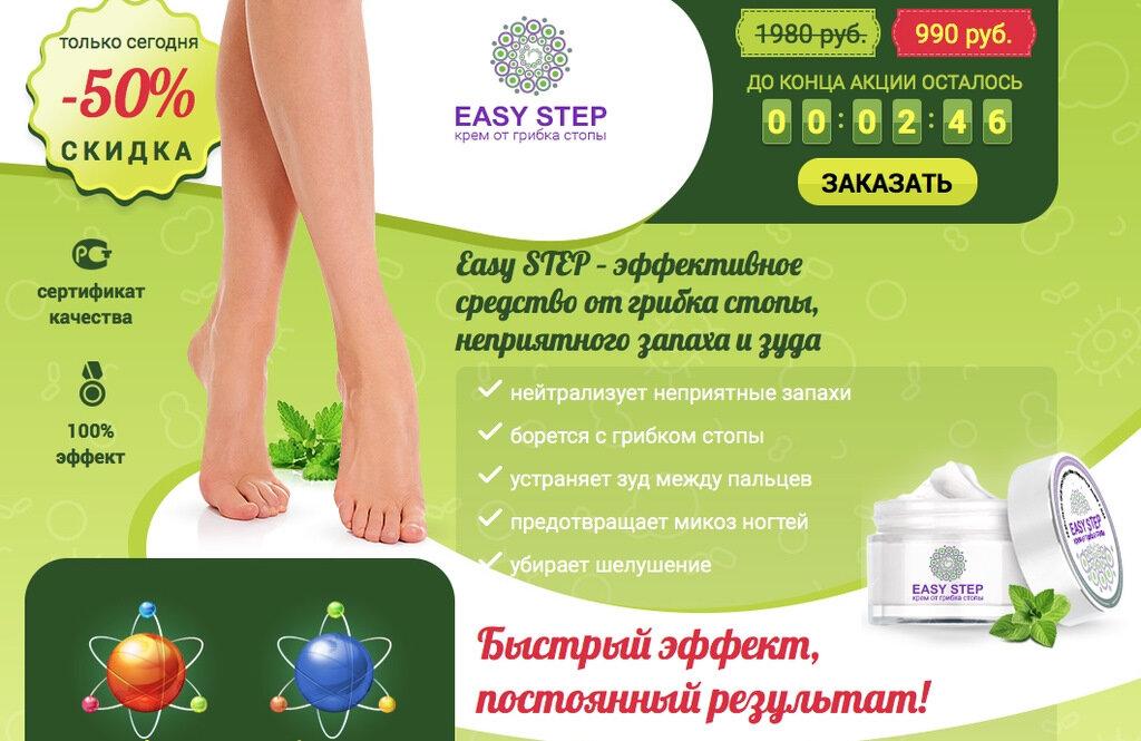 EASY STEP крем от грибка стопы в Орле