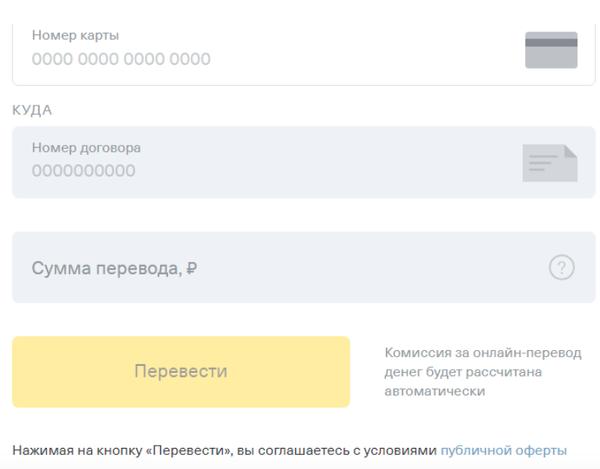 Тинькофф оплата кредита онлайн по номеру