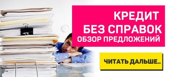 Срочно нужен кредит наличными без справки о доходах москва