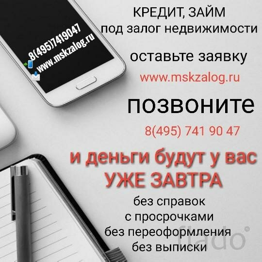 Срочный кредит под залог квартиры credexpo.ru