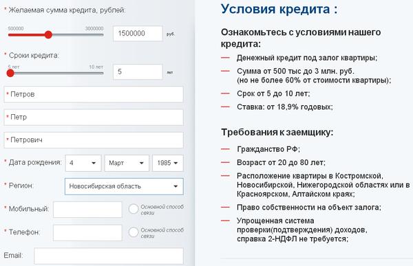 Выкса онлайн заявка на кредит ощадбанк 24 взять кредит